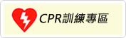 CPR訓練專區